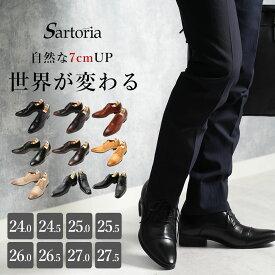 シークレットシューズ 自然に7cmアップ メンズ ビジネス ストレ ートチップ プレーントゥ ローファー バレない ばれない レースアップ ブラック 黒 ネイビー 紺 ブラウン 茶 ダークブラウン 茶色 紳士靴 インヒール 背が高くなる靴 フェイクレザー トールシューズ 底上げ靴