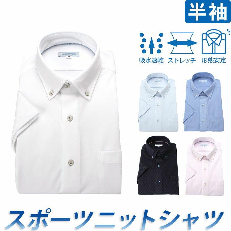[返品OK]【ポロシャツのようなワイシャツ】半袖 ワイシャツ 夏 速乾 涼しい クールビズ ポロシャツ 半袖ワイシャツ ニットシャツ ストレッチシャツ 形態安定 Yシャツ 形状記憶[吸水速乾/ノンアイロン/通気性/ストレッチ/涼しい/ノーアイロン/ビジネス/出張/ゴルフ/通勤]