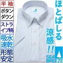 SEABREEZE シーブリーズ 涼しい半袖ワイシャツ クールビズ 半袖 ワイシャツ 形態安定 Yシャツ 形状記憶 メンズ[ノーア…