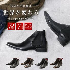 【 送料無料 】クラウド9シークレットシューズ Cloud9靴 Cloud9 シークレットシューズ クラウド9 靴 メンズ 紳士靴 男性用 底上げ[7cmUP シークレットシューズ ジョッパーブーツ プレーントゥ ジップアップ カラーはブラックとダークブラウンの2色をご用意]【即日出荷】
