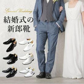 結婚式 男性 靴 新郎 シークレットシューズ メンズ 背が高くなる靴 底上げ靴 トールシューズ 紳士靴 ストレートチップ 内羽根 プレーントゥ 靴 ロングノーズ 紐靴 エナメル 白 ホワイト 黒 ブラック ウェディング wedding タキシード 新郎 即日出荷 送料無料