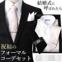 【 送料無料 】結婚式 ワイシャツ [結婚式に呼ばれたら? フォーマルコーデセット] 形態安定 ワイシャツ セット 小物 …