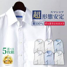 洗濯後返品OKワイシャツ5枚セット長袖形態安定ノーアイロン綿100%すっきりシルエットメンズYシャツ形状記憶ノンアイロンカッターシャツビジネス結婚式ボタンダウンワイドホワイト白ブルーストライプ無地就活おしゃれ