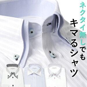 [期間限定激安ワイシャツ]襟高デザインドレスシャツおしゃれワイシャツボタンダウン(クレリック)長袖ワイシャツストライプメンズ長袖ワイシャツYシャツ形態安定結婚式2次会パーティー[あす楽]