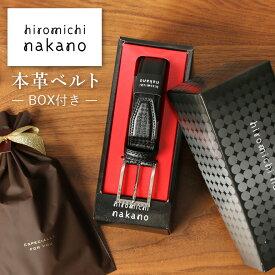 ベルト ヒロミチナカノ hiromichi nakano メンズ 本革 レザーベルト 小物 男性 父の日 ブランド 紳士 ギフト プレゼント 贈り物 箱付き ビジネス スーツ 仕事 結婚式 おしゃれ 誕生日 お祝い 父 お父さん 還暦 還暦祝い クリスマス