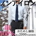 綿100% 高形態安定ワイシャツ すっきりシルエット登場! スリム シャツ DRESS CODE101 メンズ 紳士用[イージーケア/…