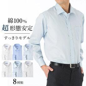 在庫限り【感謝価格】sale ワイシャツ 綿100% 形態安定 白 長袖 スリム 超形態安定 スリムサイズ ノーアイロンワイシャツ ノンアイロン スリム 形状記憶 シャツ メンズ 紳士用[ ワイド ボタンダウン ホワイト 青 ブルー ストライプ すっきり 即日出荷 ]