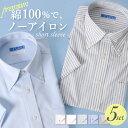 5枚セット ワイシャツ 綿100% ノーアイロン 半袖 形態安定 メンズ 夏 クールビズ 涼しい ビジカジ 形状記憶 ノンアイ…