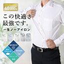 【クーポン最大2500円引】ニットワイシャツ 選ばれ続けてNo.1 ポロシャツのような着心地 ワイシャツ 長袖 スリム ノー…
