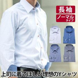 20代女性が選ぶ、上司に着てほしいワイシャツ 長袖 メンズ 男性 紳士 長袖ワイシャツ メンズ 形態安定 長袖 ワイシャツ ノーアイロン 男性 紳士 白 青 ブルー ボタンダウン ビジネス カジュアル カッターシャツ ホワイト ブルー