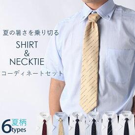 ワイシャツ 半袖 メンズワイシャツ ネクタイ セット イージーケア [半袖 ワイシャツ ネクタイ セット (トップ芯加工) 半袖シャツ クールビズ 夏 涼しい 白 青 ボタンダウン スーツ に合う コーデ マリン 飛行機 音楽 ピアノ]