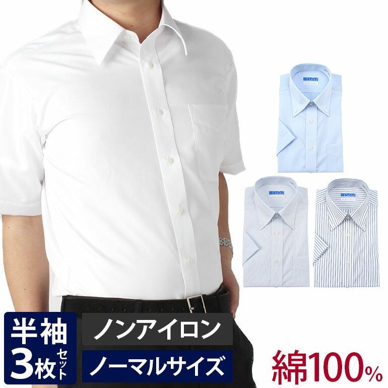 洗濯後返品OK! アイロン不要 [半袖] 3枚セット 綿100% ワイシャツ 夏 涼しい 超 形態安定 セット Yシャツ 半袖 ノーアイロン クールビズ メンズ 形態安定 形状記憶 春夏 仕事 ビジネス ボタンダウン 白 ホワイト ブルー 青 無地 ストライプ カッターシャツ Yシャツ