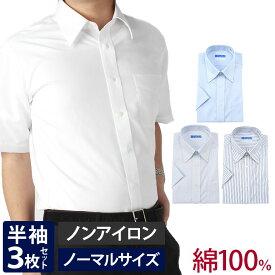 【返品OK】3枚セット ワイシャツ 綿100% ノーアイロン 半袖 形態安定 メンズ 夏 クールビズ 涼しい ビジカジ 形状記憶 ノンアイロン 男性 ピュアコットン 仕事 定番 ドレスシャツ 通勤 ビジネス 出張 ゴルフ 営業 Yシャツ カッターシャツ yシャツ わいしゃつ シャツ あす楽