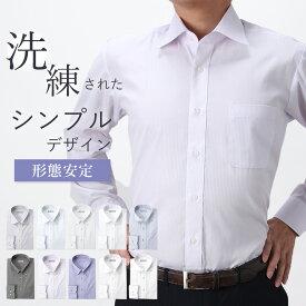 ワイシャツ 長袖 形態安定 定番 シンプル メンズ おしゃれ オシャレ 形状記憶 定番 男性用 ビジネス 通勤 出張 仕事 営業 結婚式 フォーマル 冠婚葬祭 2次会 あす楽 オールシーズン シャツ