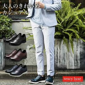テクシー リュクス靴 texy luxe革靴 texy luxe 靴 テクシー リュクス 革靴 メンズ/TU- [本革 フルブローグ 走れるビジネスシューズ ビジカジ ネイビー ブラウン ブラック ビジネス スニーカー]