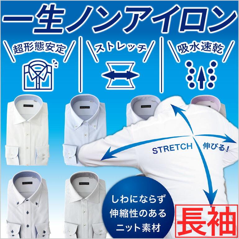 【返品OK】[ポロシャツのようなワイシャツ]日本生地 ニットシャツ 長袖 ワイシャツ 形態安定 ストレッチ 形状記憶 ノンアイロン シワにならない Yシャツ カッターシャツ[吸水速乾 イージーケア 通気性 ストレッチ 涼しい ノーアイロン ゴルフ 通勤]あす楽 2枚買えば 送料無料