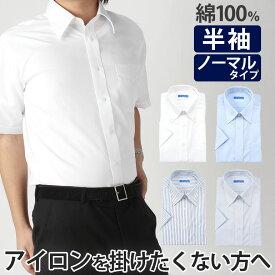 【返品OK】ワイシャツ 綿100% ノーアイロン 半袖 形態安定 メンズ 夏 クールビズ 涼しい ビジカジ 形状記憶 ノンアイロン 男性 ピュアコットン 仕事 定番 ドレスシャツ 通勤 ビジネス 出張 ゴルフ 営業 Yシャツ カッターシャツ yシャツ わいしゃつ シャツ あす楽