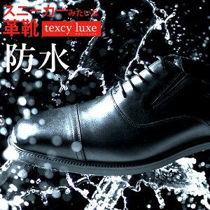 【防水】スニーカーのような履き心地 テクシーリュクス 防水 革靴 texcy luxe アシックス メンズシューズ ビジネスシューズ メンズ ビジネス おしゃれ 紳士 男性 本革 レザー レインシューズ