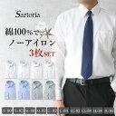 3枚セット ワイシャツ ノーアイロン 綿100% 長袖 形態安定 メンズ 標準体 コットン 形状記憶 ノンアイロン 男性 定番 …