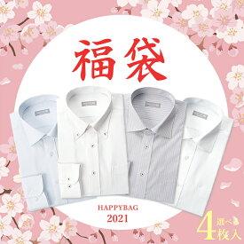 福袋 2021 メンズ ワイシャツ 長袖 メンズ 形態安定 5000円ポッキリ 2021お得な福袋 ワイシャツ4枚セット 男性 ノンアイロン ノーアイロン 形状記憶 Yシャツ S M L LL 3L カッターシャツ 男性 ビジネス あす楽 送料無料