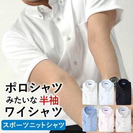 【返品OK】ニットワイシャツ ノーアイロン ワイシャツ 半袖 形態安定 メンズ 夏 クールビズ 涼しい ビジカジ 形状記憶 ノンアイロン 男性 ニットシャツ 仕事 ストレッチ 通勤 ビジネス 出張 ゴルフ 営業 Yシャツ カッターシャツ yシャツ わいしゃつ シャツ あす楽