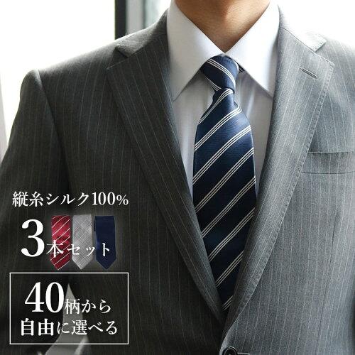 シルク ネクタイ 3本 セット シルクネクタイ 40種類から選べる ビジネス 定番 トレンド おしゃれ お洒落 かっこ...