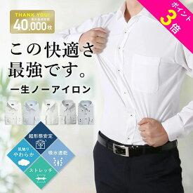 【クーポン最大2500円引】ニットワイシャツ 選ばれ続けてNo.1 ポロシャツのような着心地 ワイシャツ 長袖 スリム ノーアイロン 形状記憶 形態安定 ノンアイロン イージーケア 白シャツ メンズ 男性 ストレッチ 伸びる Yシャツ カッターシャツ 標準体 ビジネス 通勤 返品無料
