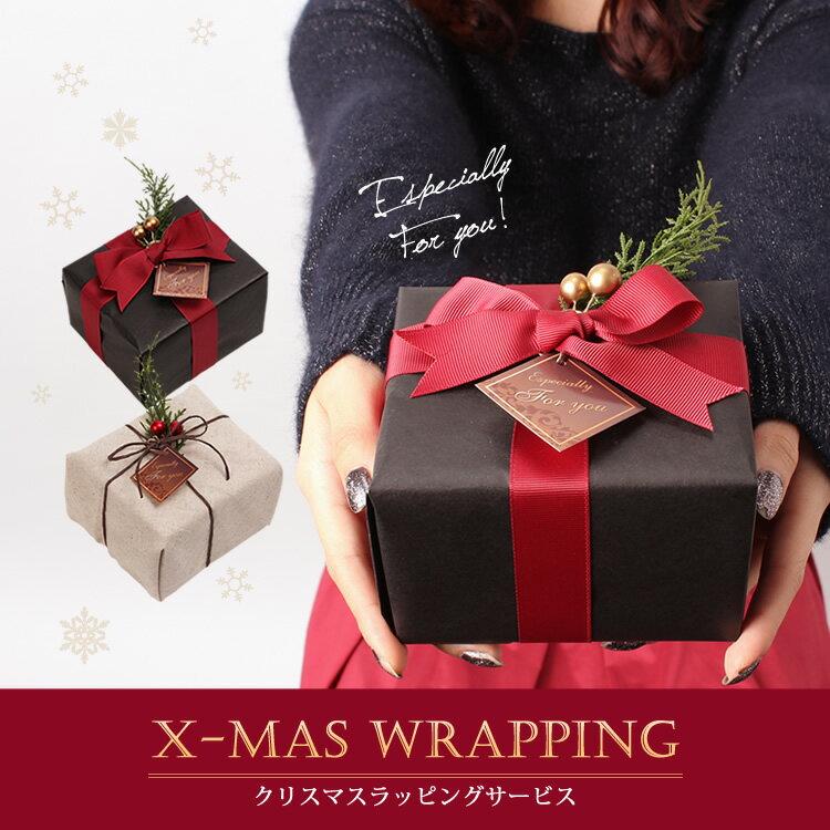クリスマス限定 Xmas 特別包装 ギフトラッピングサービス クリスマス ギフト ラッピング[贈り物 プレゼント 手渡し 誕生日 お祝い おしゃれ かわいい]【メッセージカード付き】【02P05Dec15】