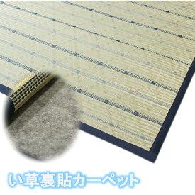 江戸間6畳(261x352cm) い草裏貼カーペット「碧水」【不織布貼】