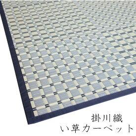 江戸間6畳(261x352cm) 掛川織い草カーペット「日向」