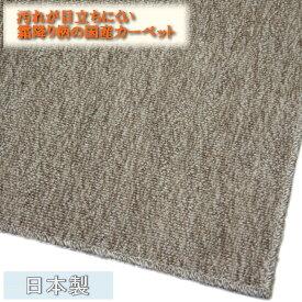 ブラウン色/江戸間3畳(176x261cm)/国産カーペット「メープル」汚れが目立ちにくく綺麗な霜降柄【不織布貼】