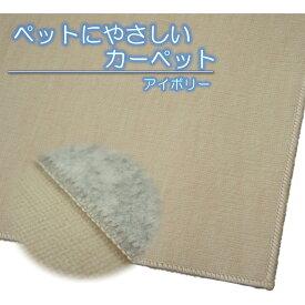 アイボリー色/江戸間4.5畳(261x261cm)/ペットにやさしい国産カーペット/ラティス