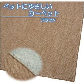 ブラウン色/江戸間2畳(176x176cm)/ペットにやさしい国産カーペット/ラティス