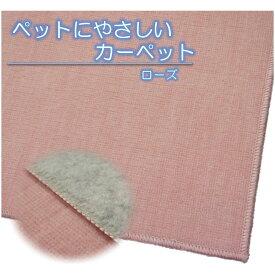 ローズ色/江戸間6畳(261x352cm)/ペットにやさしい国産カーペット/ラティス
