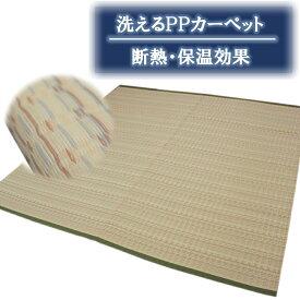江戸間3畳(174x261cm) 国産PPカーペット ラウム 野外イベントに!保育施設に!作業場に!