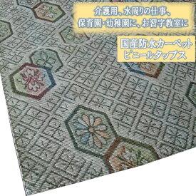 江戸間6畳(264x352cm)/国産防水カーペット/ビニールタップス/洗える/コンパクト収納/フリーカットOK