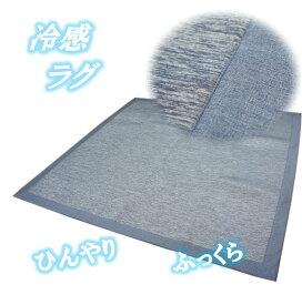 185x240cm 3畳用 ひんやりクール冷感ラグ「クールブルー」ふっくらウレタン入 夏用ラグ
