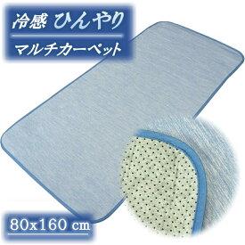 80x160cm 1畳用 ひんやりクール マルチマット「クール -Blue-」夏用ラグ