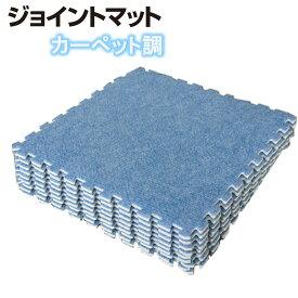 ジョイントマットカーペット調ブルー 2セット:約1畳用【1セット:9枚入(30x30cm/枚)防音対策・衝撃吸収】