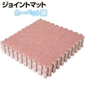 ジョイントマットカーペット調ピンク 2セット:約1畳用【1セット:9枚入(30x30cm/枚)防音対策・衝撃吸収】