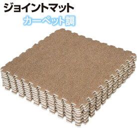 ジョイントマットカーペット調ブラウン 16セット:約8畳用【1セット:9枚入(30x30cm/枚)防音対策・衝撃吸収】