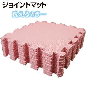 ジョイントマットカラー「ピンク」9セット:約4.5畳用【1セット:9枚入(32x32cm/枚)防音・衝撃吸収】