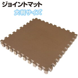 ジョイントマットBIG「ブラウン」ブラウン 6セット:約6畳用【1セット:4枚入(60x60cm/枚)、防音対策・衝撃吸収】