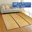 180x240cm ひんやり涼感竹ラグ「 -Cool- バンブー 」【裏貼加工・コンパクト収納】