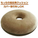 もっちり低反発ウレタン入りドーナツ型円座クッション ベージュ色 【カバー取り外しOK】
