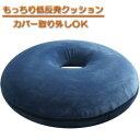 もっちり低反発ウレタン入りドーナツ型円座クッション ネイビー色 【カバー取り外しOK】