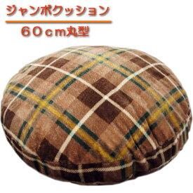 かわいいふっくらジャンボ円形クッション「チェック」ブラウン/60cm丸
