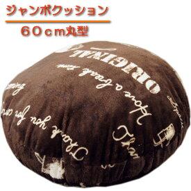 かわいいふっくらジャンボ円形クッション「カフェ」ブラウン/60cm丸