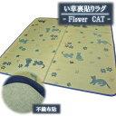 176x230cm(3畳用)かわいいネコ柄のい草ラグ「-Flower CAT-」【裏貼加工】