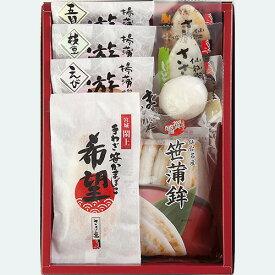 かまぼこ 笹かまぼこ ギフト 送料無料 (沖縄、離島の方は別途1,000円頂戴します)ささ圭お試しセット(8種14個入り) /こだわりの笹かまや蒲鉾をギュッと詰めたお得な詰合せ